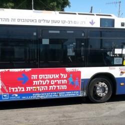 מוניות שירות יחליפו את האוטובוסים בימי שבת?