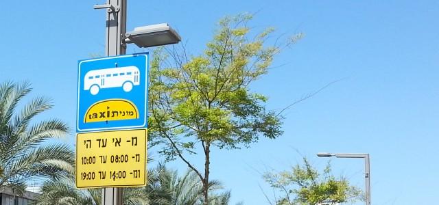 """חקיקת בזק? פקחים עירוניים יקבלו סמכות אכיפה בנת""""צים"""