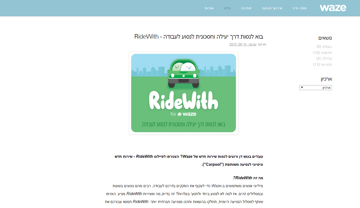Ridewith 03