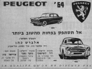 המכונית שסללה את ההצלחה של פיג'ו בישראל