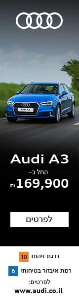 a3 צד