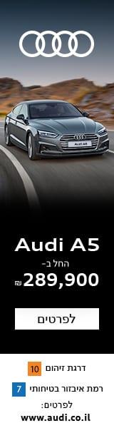a5 צד